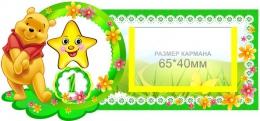 Купить Наклейки на шкафчики Мультяшки с карманами для имен детей 25шт. зеленые 180*84 мм в России от 1199.00 ₽