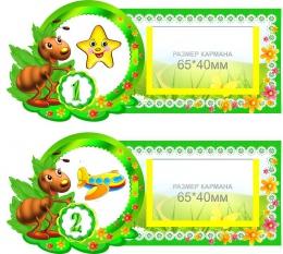Купить Наклейки на шкафчики Муравейки с карманами для имен детей 25 шт. 180*84мм в России от 968.00 ₽