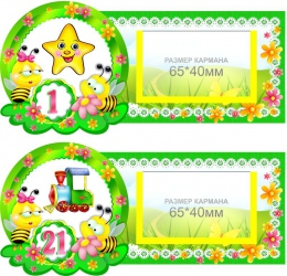 Купить Наклейки на шкафчики Пчелки с карманами для имен детей 25 шт. 180*84 мм в России от 968.00 ₽
