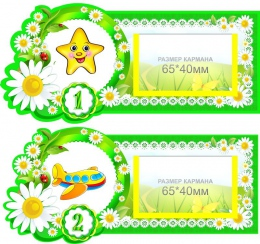 Купить Наклейки на шкафчики Ромашки с карманами для имен детей 20 шт. 190*90 мм в России от 843.00 ₽
