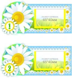 Купить Наклейки на шкафчики Ромашки с карманами для имен детей 25 шт. 173*87 мм в России от 1001.00 ₽