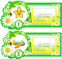 Купить Наклейки на шкафчики Ромашки с карманами для имен детей 30 шт. 190*90 мм в России от 1265.00 ₽