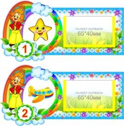 Купить Наклейки на шкафчики с карманом для группы Незнайка 30 шт. 180*90 мм в России от 1205.00 ₽