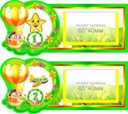 Купить Наклейки на шкафчики с карманом для группы Почемучки 30 шт. 170*75 мм в России от 1057.00 ₽