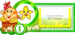 Купить Наклейки на шкафчики Сказка с карманами для имен детей 25 шт. зеленые 180*84 мм в России от 968.00 ₽
