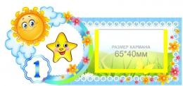 Купить Наклейки на шкафчики Солнышко с карманами для имен детей 25 шт. 189*89 мм в России от 1067.00 ₽
