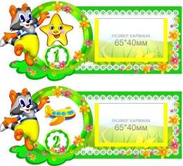 Купить Наклейки на шкафчики Улыбка с карманами для имен детей 30 шт. 180*85 мм в России от 1254.00 ₽
