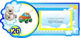 Купить Наклейки на шкафчики Умка с карманами для имен детей 30 шт. 180*87мм в России от 1164.00 ₽