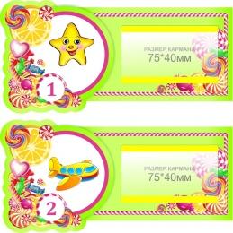 Купить Наклейки на шкафчики в группу Карамелька с карманами для имен детей 30шт. 179*86 мм в России от 1203.00 ₽