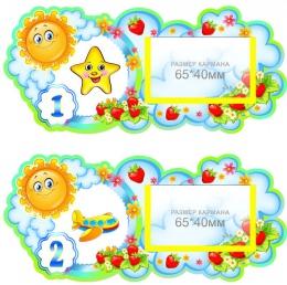 Купить Наклейки на шкафчики в группу Солнышко с карманами для имен детей 30 шт. 190*86 мм в России от 1657.00 ₽