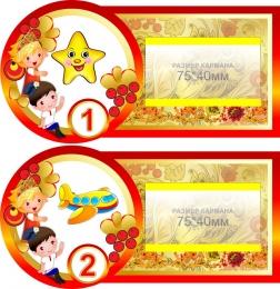 Купить Наклейки на шкафчики в группу Задоринка с карманами для имен детей 30шт. 181*93 мм в России от 1246.00 ₽