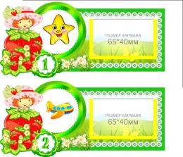 Купить Наклейки на шкафчики Ягодка с карманами для имен детей 30 шт. 183*85мм в России от 1274.00 ₽