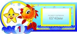 Купить Наклейки на шкафчики Золотая рыбка с карманами для имен детей 25 шт 192*85 мм в России от 1041.00 ₽