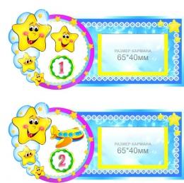 Купить Наклейки на шкафчики Звёздочки с карманами для имен детей 30 шт. в голубых тонах 192*90 мм в России от 1273.00 ₽
