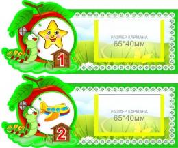 Купить Наклейки с карманом в группу Гусеничка 30шт. размер 191*79 мм в России от 1253.00 ₽