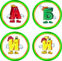 Купить Наклейки Весёлый алфавит 76*76 мм в России от 466.00 ₽