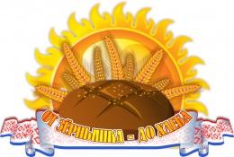 Купить Односторонний фигурный элемент От зернышка до хлеба 1150*770мм. в России от 3267.00 ₽