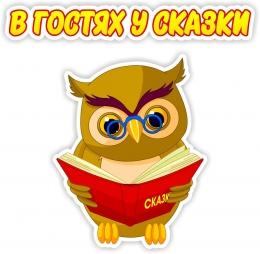 Купить Односторонний фигурный элемент В гостях у сказки сова с книгой 320*400 мм в России от 528.00 ₽