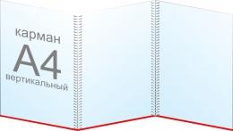 Купить Папка передвижка на 3 вертикальных кармана А4 в России от 610.00 ₽