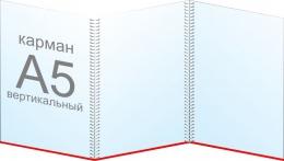 Купить Папка-передвижка на 3 вертикальных кармана А5 в России от 355.00 ₽
