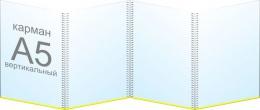 Купить Папка-передвижка на 4 вертикальных кармана А5 в России от 455.00 ₽