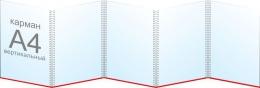 Купить Папка передвижка на 5 вертикальных карманов А4 в России от 850.00 ₽