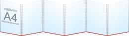 Купить Папка-передвижка на 6 вертикальных карманов А4 в России от 1010.00 ₽