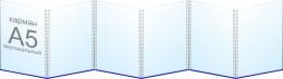 Купить Папка-передвижка на 6 вертикальных карманов А5 в России от 655.00 ₽