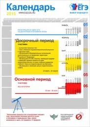 Купить Плакат Информационный  Календарь 300*420 мм в России от 474.00 ₽