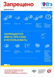 Купить Плакат Информационный  Запрещено 300*420 мм в России от 474.00 ₽