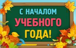 Купить Плакат к 1 сентября С началом учебного года! в России от 526.00 ₽