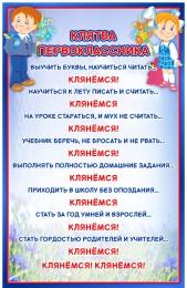 Купить Плакат Клятва первоклассника в России от 526.00 ₽
