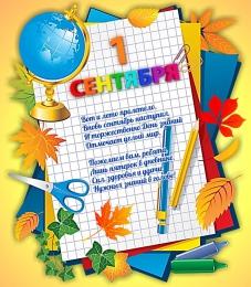 Купить Плакат ко дню знаний 1 сентября в России от 526.00 ₽