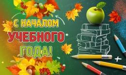 Купить Плакат ко дню знаний С началом учебного года! в России от 526.00 ₽