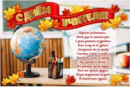 Плакат С Днём учителя! для школы