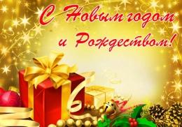 Купить Плакат С Новым годом и Рождеством! №1 в России от 1050.00 ₽
