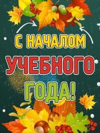 Купить Плакат вертикальный С началом учебного года! в России от 526.00 ₽