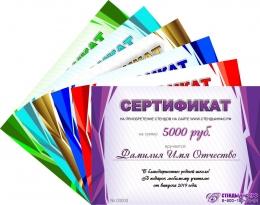 Купить Подарочный сертификат на произвольную сумму в России от 0.00 ₽