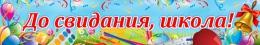 Купить Праздничный баннер До свидания, школа! в России от 500.00 ₽
