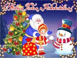 Купить Праздничный баннер горизонтальный С новым годом и Рождеством! в России от 500.00 ₽