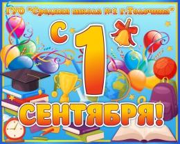 Купить Праздничный баннер на 1 сентября для школы в России от 526.00 ₽