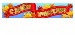 Купить Праздничный баннер С Днём учителя в России от 500.00 ₽