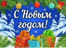 Купить Праздничный баннер С новым годом! в России от 500.00 ₽