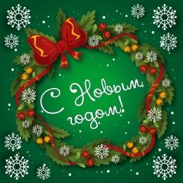 Купить Праздничный баннер  с Новым годом! в зелёных тонах в России от 500.00 ₽