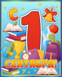 Купить Праздничный вертикальный баннер на 1 сентября для школы в России от 526.00 ₽