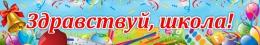 Купить Растяжка Здравствуй, школа! в России от 526.00 ₽