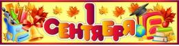 Купить Растяжка (баннер) на 1 сентября для школы в России от 526.00 ₽