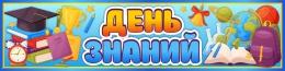 Купить Растяжка День знаний для школы в России от 526.00 ₽