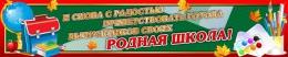 Купить Широкоформатная сольвентная печать на баннере Ко дню встречи выпускников школы в России от 500.00 ₽