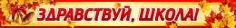 Купить Баннер Здравствуй, школа в России от 526.00 ₽